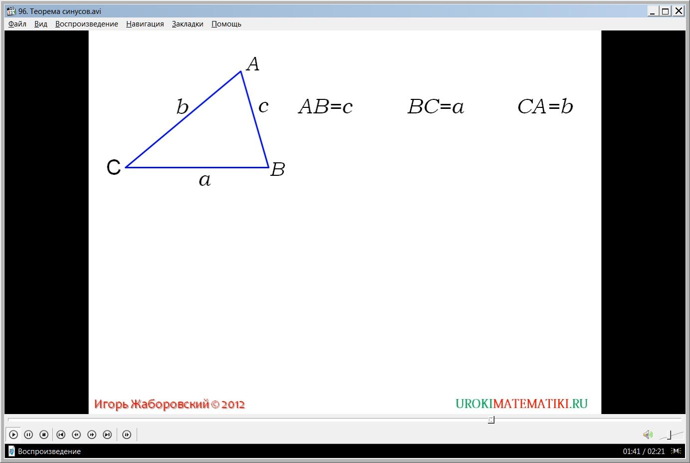 """Урок """"Теорема синусов"""""""