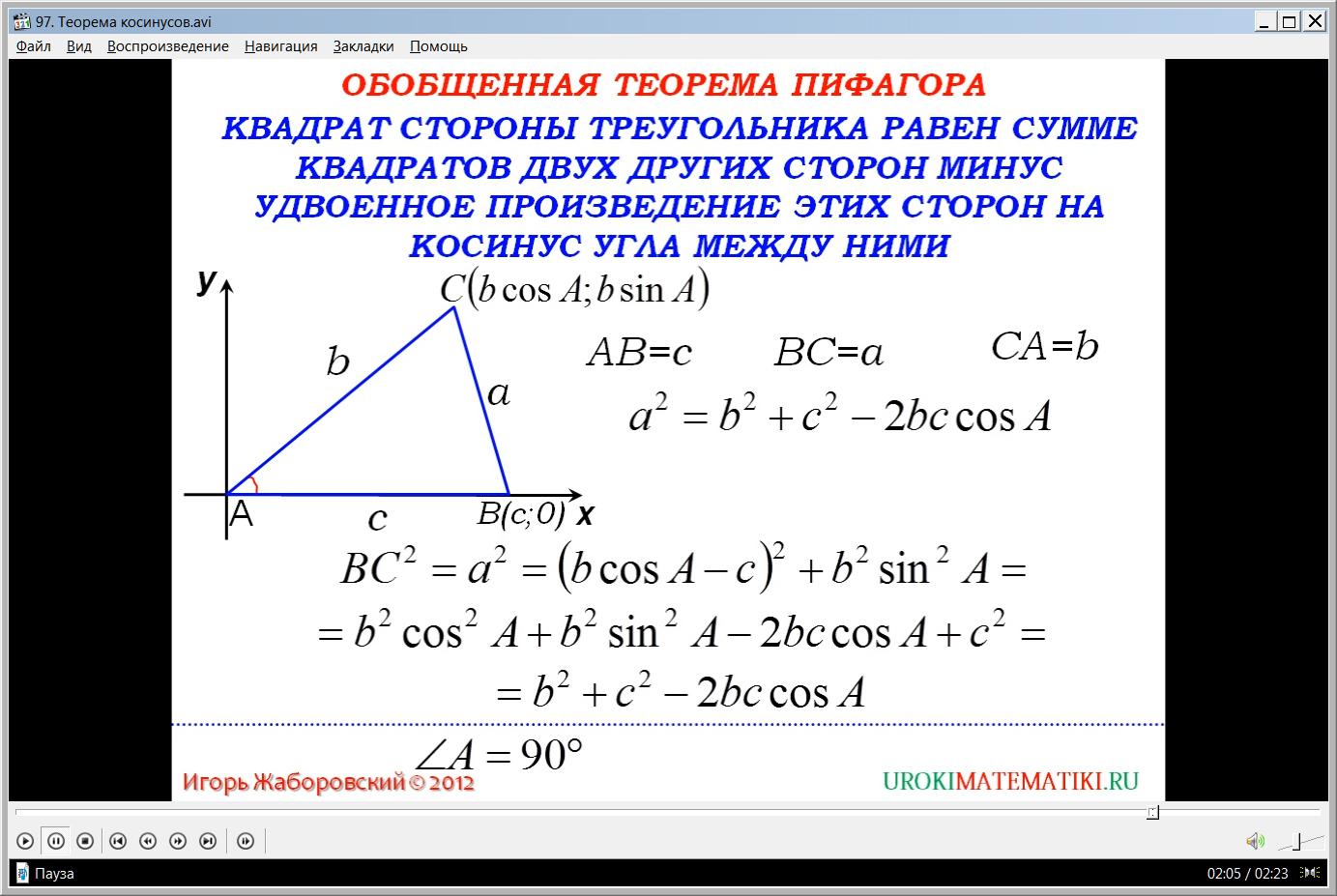 """Урок """"Теорема косинусов"""""""