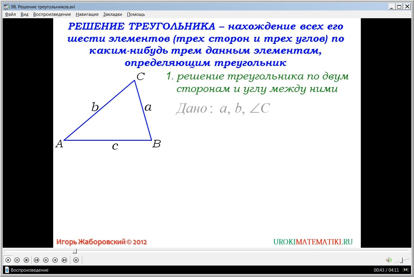 """Урок """"Решение треугольников"""""""