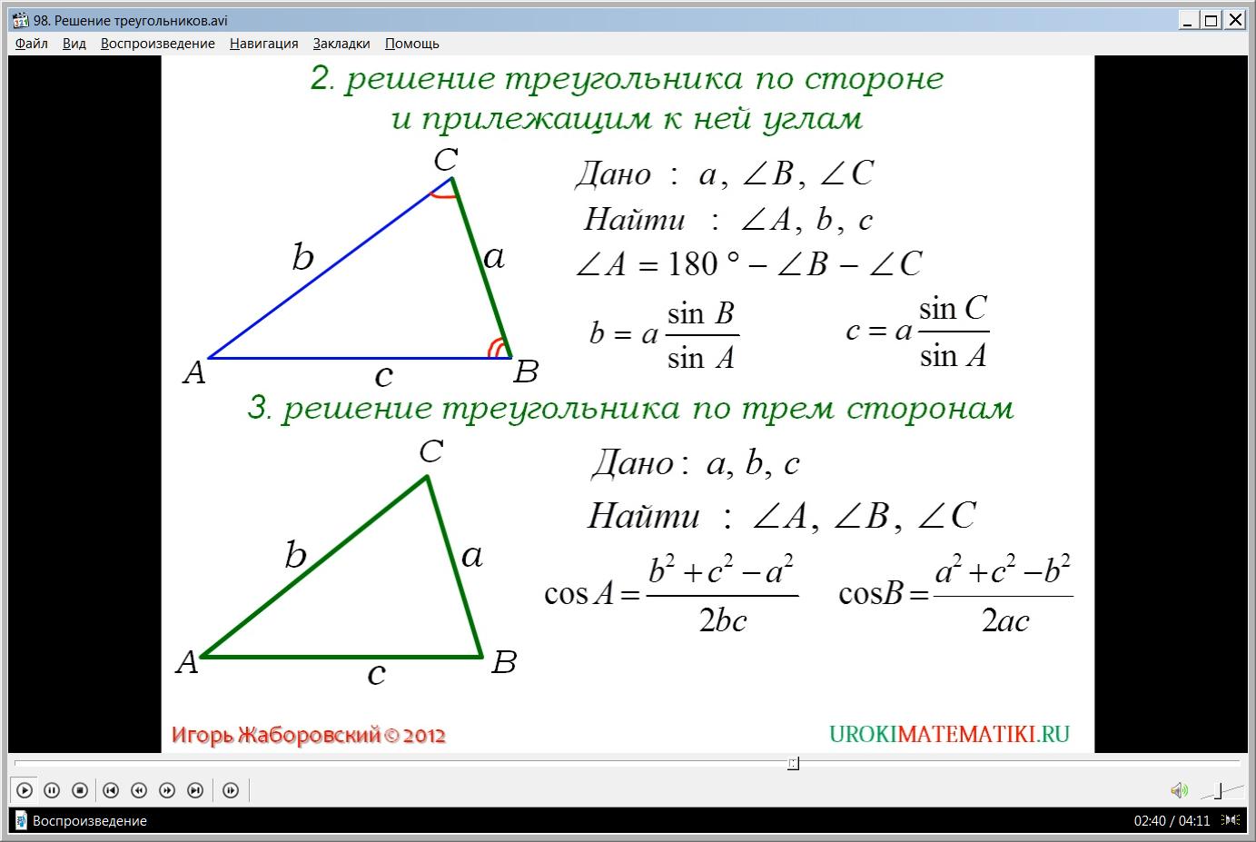 Задачи на треугольники решение генетические задачи на моногибридное скрещивание с решением