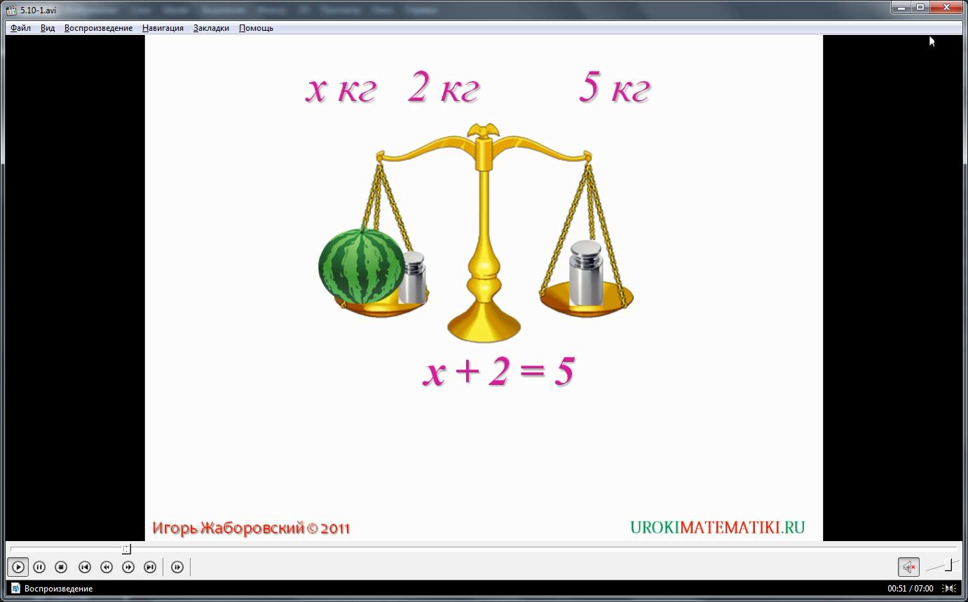 """Урок """"Уравнение"""""""