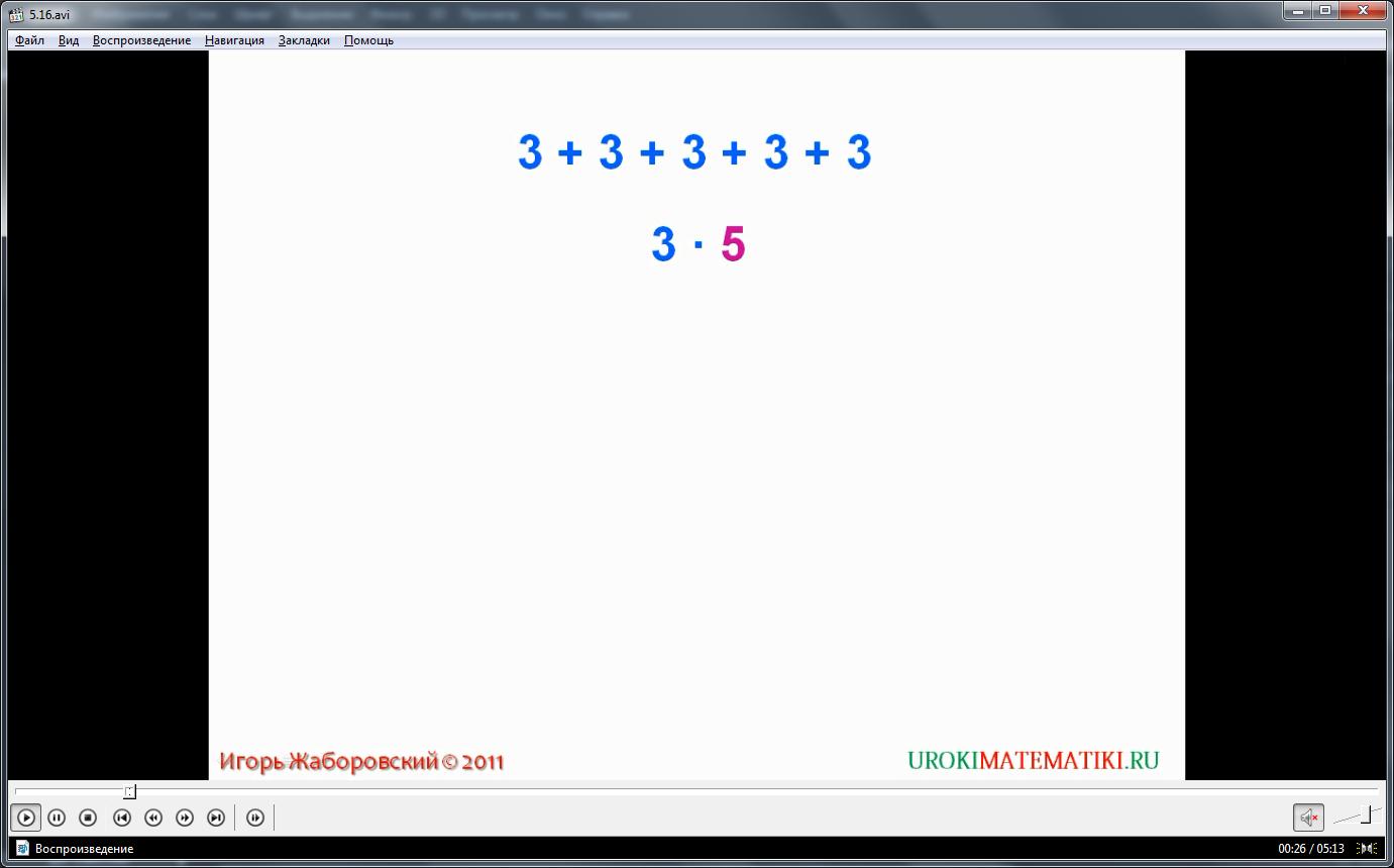 """Урок """"Степень числа. Квадрат и куб числа"""""""