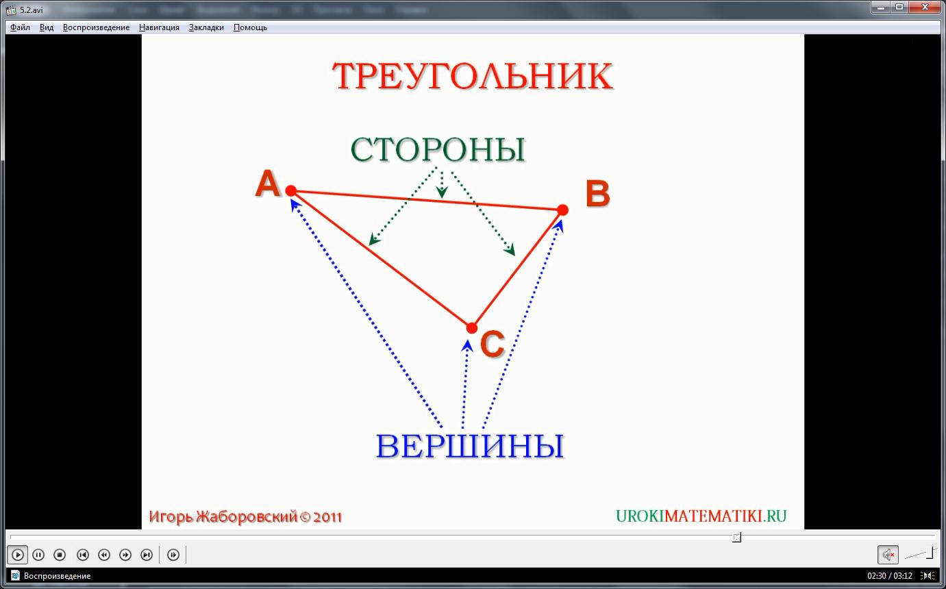"Урок ""Отрезок. Длина отрезка. Треугольник"""
