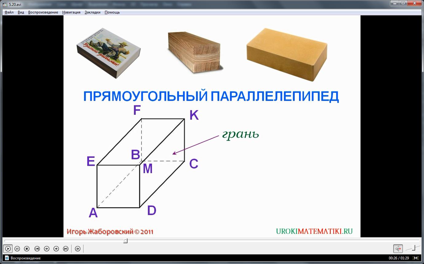 "Урок ""Прямоугольный параллелепипед"""