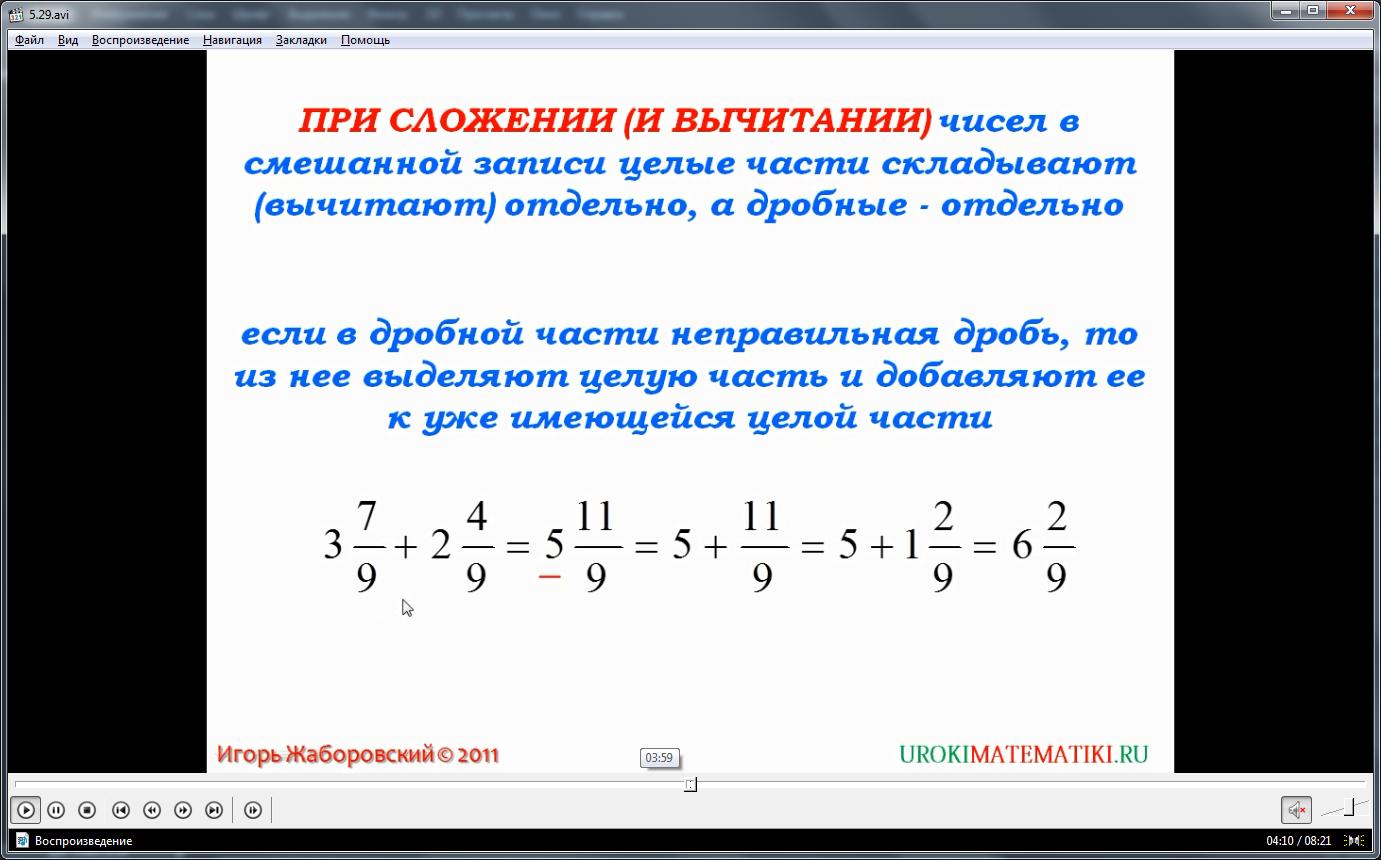 """Урок """"Сложение и вычитание смешанных чисел"""""""