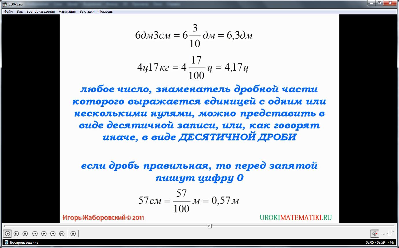 """Урок """"Десятичная запись дробных чисел"""""""