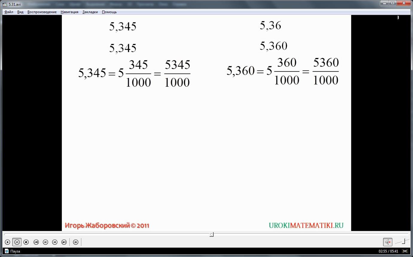 """Урок """"Сравнение десятичных дробей"""""""