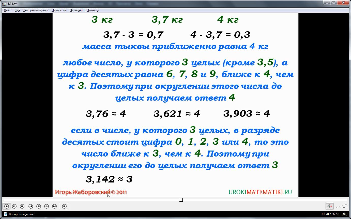 """Урок """"Приближенные значения чисел. Округление чисел"""""""