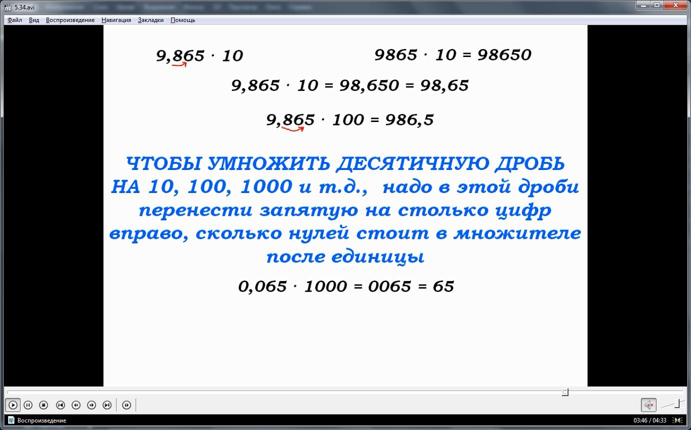 """Урок """"Умножение десятичных дробей на натуральные числа"""""""