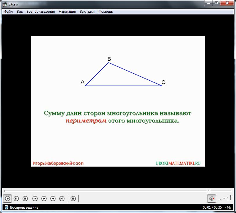 """Урок """"Сложение натуральных чисел и его свойства"""""""