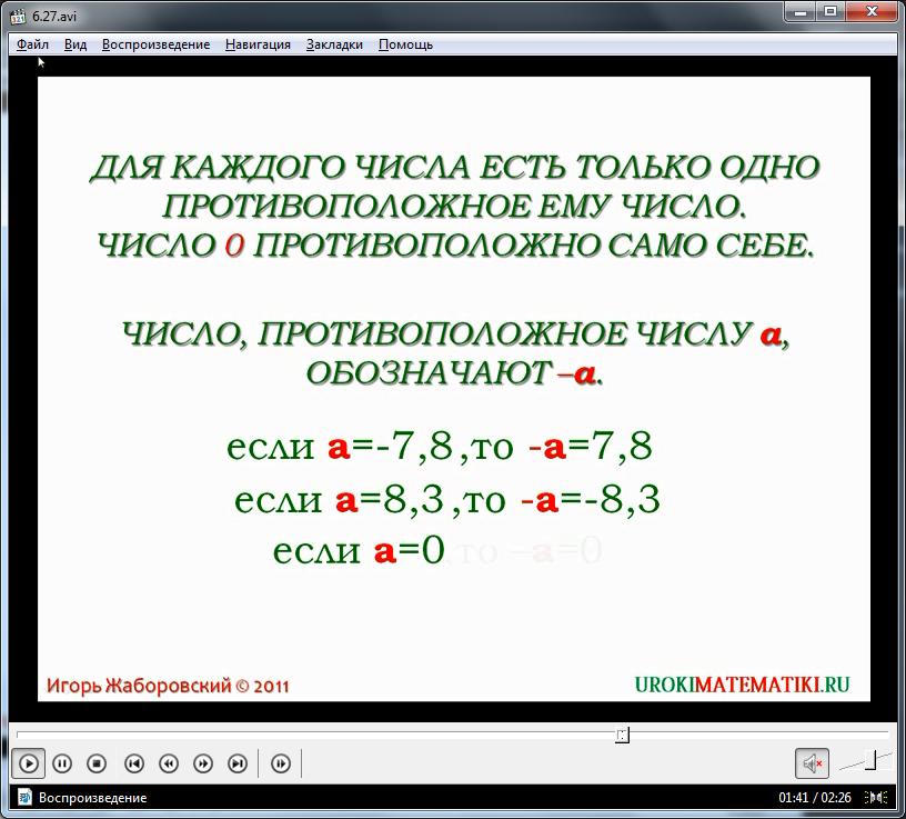 """Урок """"Противоположные числа"""""""