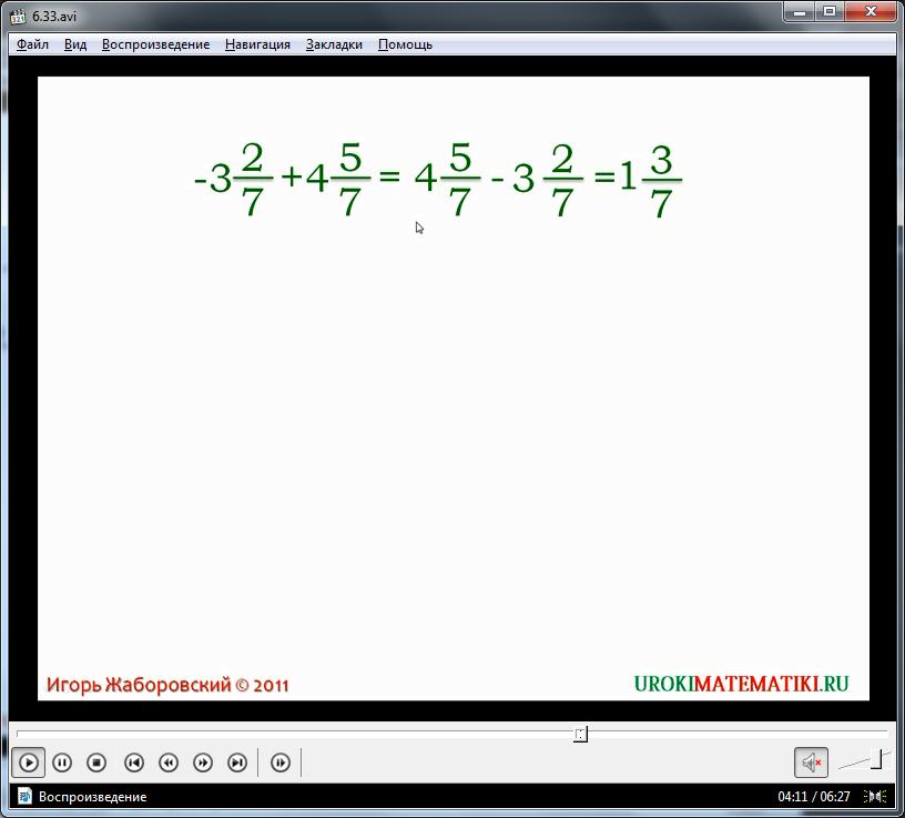 """Урок """"Сложение чисел с разными знаками"""""""