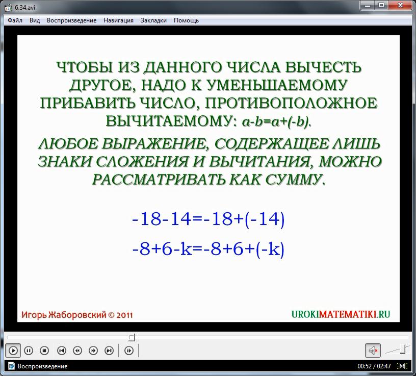 """Урок """"Вычитание рациональных чисел"""""""