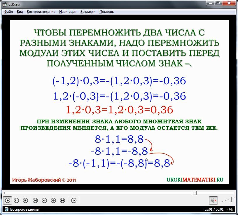 """Урок """"Умножение рациональных чисел"""""""