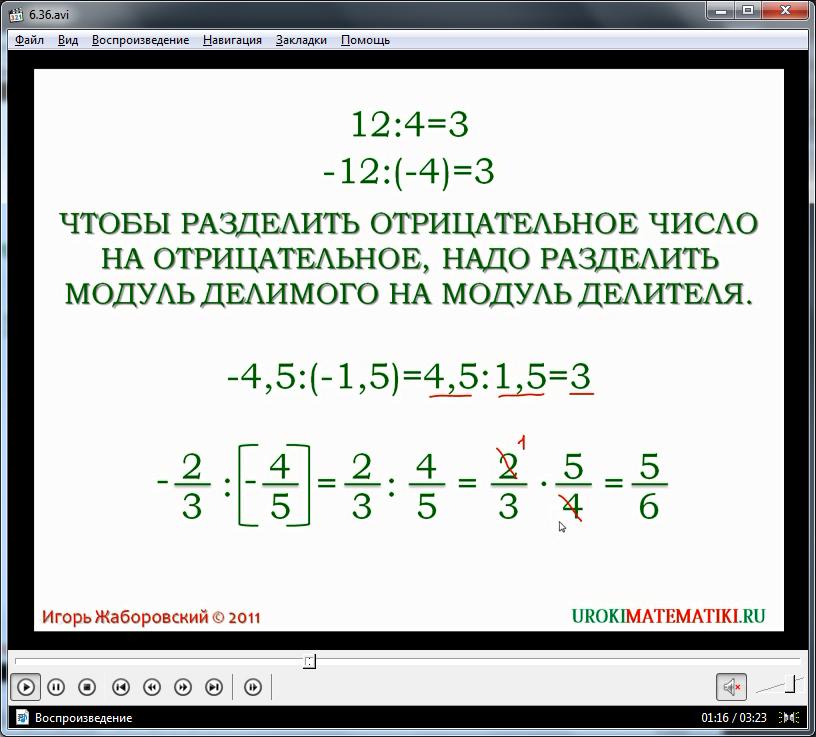 """Урок """"Деление рациональных чисел"""""""
