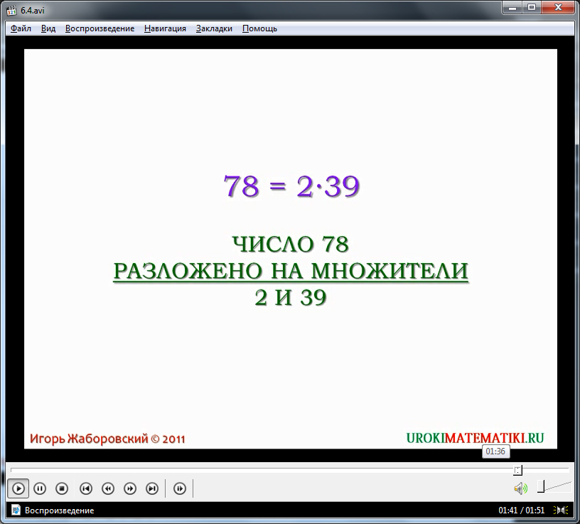 """Урок """"Простые и составные числа"""""""