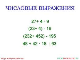 """Презентация """"Числовые и буквенные выражения"""", слайд 2"""