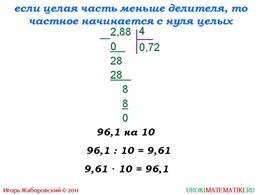 """Презентация """"Деление десятичных дробей на натуральные числа"""", слайд 4"""