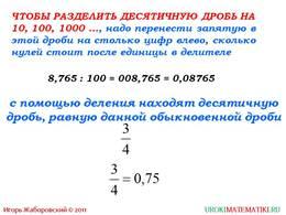 """Презентация """"Деление десятичных дробей на натуральные числа"""", слайд 5"""