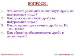 """Презентация """"Деление десятичных дробей на натуральные числа"""", слайд 6"""
