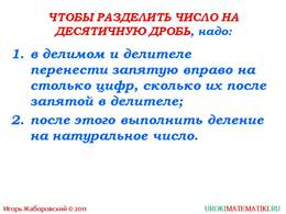 """Презентация """"Деление на десятичную дробь"""", слайд 3"""