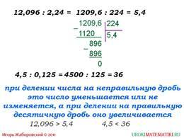 """Презентация """"Деление на десятичную дробь"""", слайд 4"""