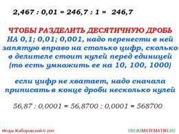 """Презентация """"Деление на десятичную дробь"""", слайд 5"""