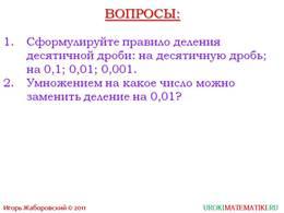 """Презентация """"Деление на десятичную дробь"""", слайд 6"""