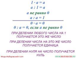 """Презентация """"Деление"""", слайд 4"""