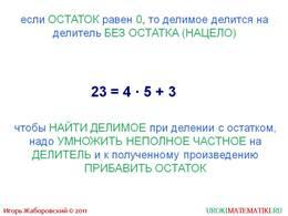 """Презентация """"Деление с остатком"""", слайд 4"""