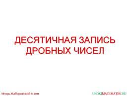 """Презентация """"Десятичная запись дробных чисел"""", слайд 1"""