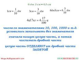 """Презентация """"Десятичная запись дробных чисел"""", слайд 2"""