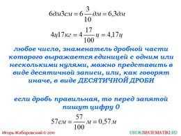 """Презентация """"Десятичная запись дробных чисел"""", слайд 3"""