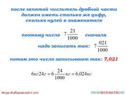 """Презентация """"Десятичная запись дробных чисел"""", слайд 4"""