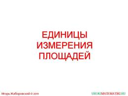 """Презентация """"Единицы измерения площадей"""", слайд 1"""