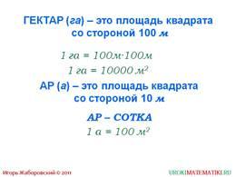 """Презентация """"Единицы измерения площадей"""", слайд 3"""