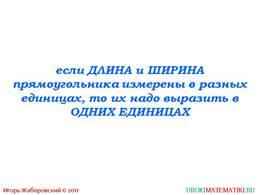 """Презентация """"Единицы измерения площадей"""", слайд 5"""