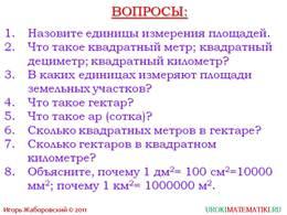 """Презентация """"Единицы измерения площадей"""", слайд 8"""