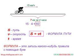 """Презентация """"Формулы"""", слайд 2"""