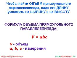 "Презентация ""Объемы. Объем прямоугольного параллелепипеда"", слайд 6"
