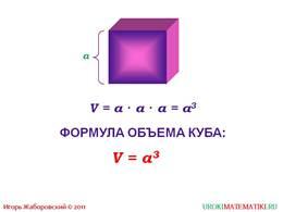 "Презентация ""Объемы. Объем прямоугольного параллелепипеда"", слайд 8"
