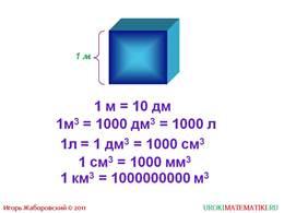 "Презентация ""Объемы. Объем прямоугольного параллелепипеда"", слайд 9"
