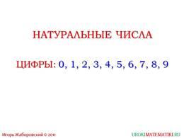 """Презентация """"Обозначение натуральных чисел"""", слайд 2"""