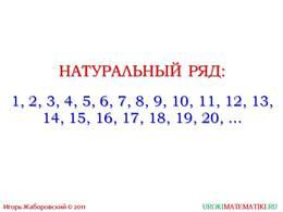 """Презентация """"Обозначение натуральных чисел"""", слайд 3"""
