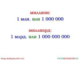 """Презентация """"Обозначение натуральных чисел"""", слайд 8"""
