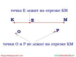"""Презентация """"Отрезок. Длина отрезка. Треугольник"""", слайд 3"""