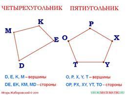 """Презентация """"Отрезок. Длина отрезка. Треугольник"""", слайд 8"""