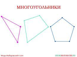 """Презентация """"Отрезок. Длина отрезка. Треугольник"""", слайд 9"""