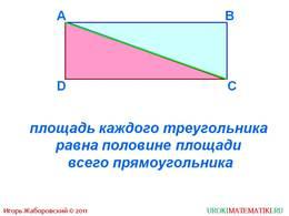 "Презентация ""Площадь. Формула площади прямоугольника"", слайд 6"