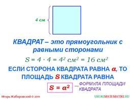 "Презентация ""Площадь. Формула площади прямоугольника"", слайд 7"